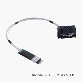 Кабель DC2U-BDM10 к MHD10 (для электронного ключа)