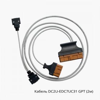 Кабель DC2U-EDC7UC31 GPT для IVECO (2м)
