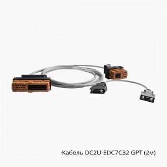 Кабель DC2U-EDC7C32 GPT (2м)