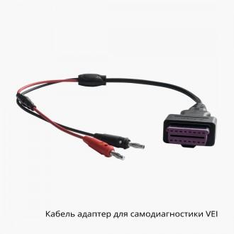 Кабель адаптер для самодиагностики VEI