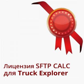 Лицензия SFTP CALC для MERCEDES BENZ