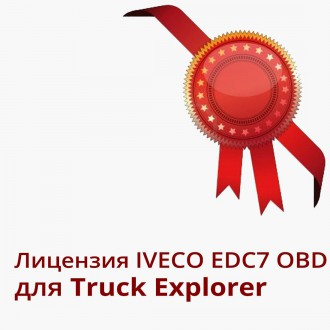 Лицензия IVECO EDC7 OBD для IVECO и КАМАЗ