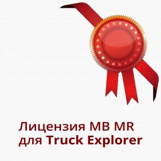 Лицензия MB MR для MERCEDES BENZ