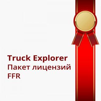 Пакет лицензий FFR для MAN