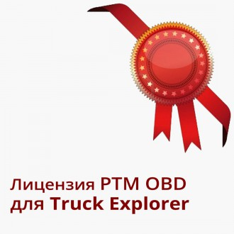 Лицензия PTM OBD для MAN