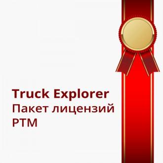 Пакет лицензий PTM для MAN