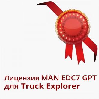 Лицензия MAN EDC7 GPT для MAN