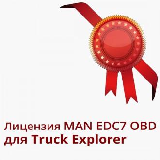 Лицензия MAN EDC7 OBD для MAN