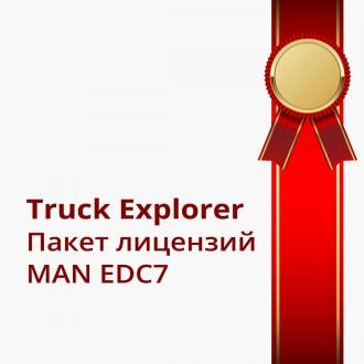 Пакет лицензий MAN EDC7 для MAN