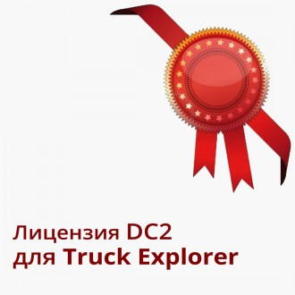Лицензия DC2